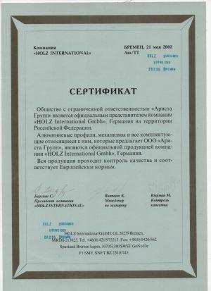 3 Азов