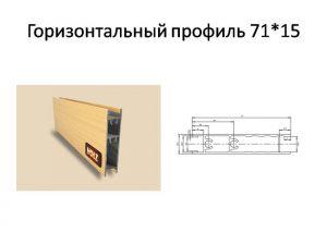 Профиль вертикальный ширина 71мм Азов