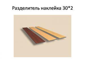 Разделитель наклейка, ширина 10, 15, 30, 50 мм Азов