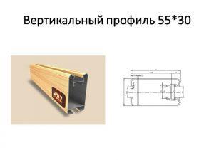 Профиль вертикальный ширина 55мм Азов