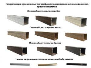 Направляющие однопосные для шкафа купе ламинированные, шпонированные, крашенные эмалью Азов