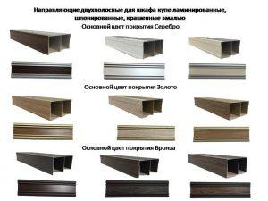 Направляющие двухполосные для шкафа купе ламинированные, шпонированные, крашенные эмалью Азов