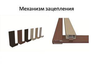 Механизм зацепления для межкомнатных перегородок Азов