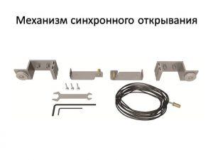 Механизм синхронного открывания для межкомнатной перегородки  Азов