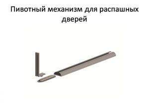 Пивотный механизм для распашной двери с направляющей для прямых дверей Азов